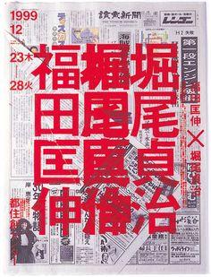 Sugisaki Shinnoske (Shinnoske Design), Nob Fukuda x Teiji Horio / Tojyuso Center, 1999