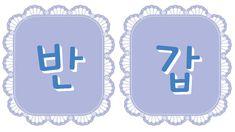 아이쌤) 입학식 가랜드 제목판 11종 도안