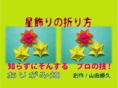 簡単な折り紙の折り方星飾りの作り方 創作Origami star ornaments