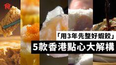 Pineapple Cake, Dim Sum, Dumplings, Cooking Tips, Pastries, Breakfast, Food Ideas, Chinese, Places