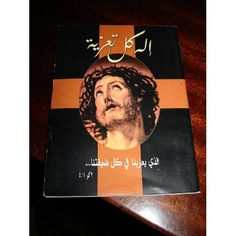 Amazon.com: The God of All Comfort / Arabic Booklet with Bible verses / 9th Print 2007 (9789772302505): Bible Society: Books $3.99