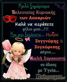 Good Night, Good Morning, Festival Celebration, Diy And Crafts, Wish, My Love, Holiday Decor, Christmas Ornaments, Blog