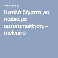 8 απλά βήματα για παιδιά με αυτοπεποίθηση. – meleniro Psychology, Parenting, Child, Baby, Psicologia, Boys, Kid, Children, Baby Humor