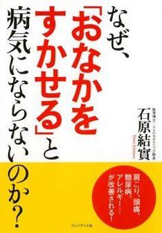 先進国で食塩摂取が一番多い日本が、なぜ長寿国なのか