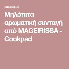 Μηλόπιτα αρωματική συνταγή από MAGEIRISSA - Cookpad