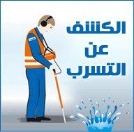 منار الجزيرة لكشف تسربات المياة في #جده كشف تسربات المياه بدون تكسير و بأحدث الاجهزه و المعدات الاسلكيه #كشف_تسربات #جدة #تنظيف_منزلى #خدمات_نظافه