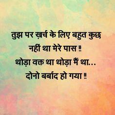The 68 Best Love Images On Pinterest Hindi Quotes Hindi Shayari