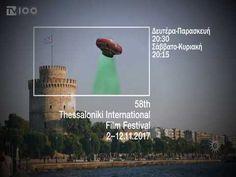 58th Thessaloniki International Film Festival - trailer - Η TV100 στο 58ο Φεστιβάλ Κινηματογράφου Θεσσαλονίκης | TV100