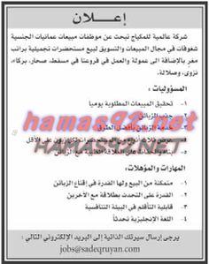 وظائف شاغرة فى سلطنة عمان: وظائف جريدة عمان اليوم الثلاثاء 22/9/2015
