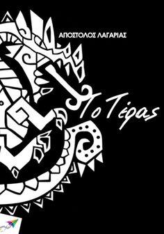 ιδεόστατο : ✔ 10 νέα ανοικτά e-books Ebook Cover, Arabic Calligraphy, Books, Libros, Book, Arabic Calligraphy Art, Book Illustrations, Libri