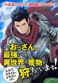 Read The Ultimate Middle-Aged Hunter Travels to Another World ~This Time, He Wants to Live a Slow and Peaceful Life~ Manga At 365manga [All Chapters] Online Good Manga, Manga To Read, The Middle, Middle Ages, Read Manga Online Free, Anime Warrior, Peaceful Life, Comic Store, 19 Days