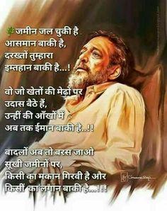 Poetry Hindi, Hindi Words, Hindi Shayari Love, Hindi Quotes On Life, Wisdom Quotes, Life Quotes, Poetry Quotes, Shyari Quotes, Spiritual Quotes
