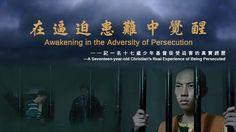 【東方閃電】全能神教會福音微電影 《在逼迫患難中覺醒》