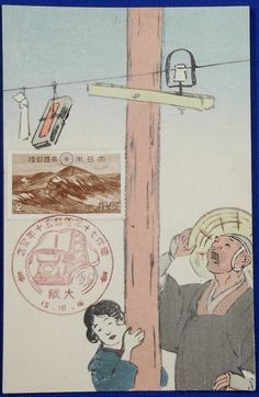 1940 Japanese Woodblock Print Postcard : 70th , 50th Anniversary of Launch of Telegraph & Telephone Service / people thought they could send letters & goods by binding up to electric wires, being confused with postal services / vintage antique old art card / Japanese history historic paper material Japan