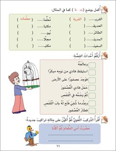 arabic nominal sentence worksheet arabic grammar worksheets pinterest learning arabic. Black Bedroom Furniture Sets. Home Design Ideas