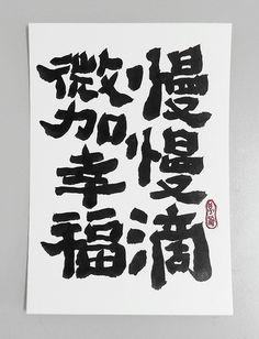 慢慢滴,微加幸福。 Slowly drop a little bit of happiness. Calligraphy postcard for LerLerer. #calligraphy #lettering #書法 #chinese