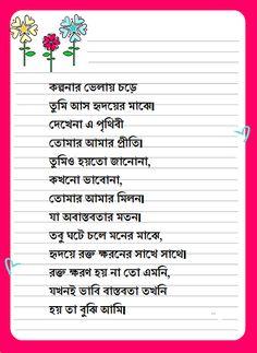 Love letter bangla google love poem valobashar kobita bangla spiritdancerdesigns Image collections