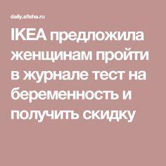 IKEA предложила женщинам пройти в журнале тест на беременность и получить скидку