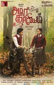 Watch Amara Kaaviyam Tamil Movie Online, Amara Kaaviyam Tamil Movie Watch Online Free, Watch Amara Kaaviyam Tamil Movie Free Online, Amara Kaaviyam Tamil Movie Free Watch Online, Amara Kaaviyam Tamil Full Movie Watch Free Online, Amara Kaaviyam Tamil Movie Free Online Download