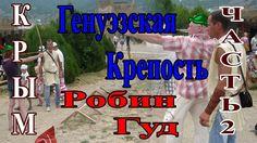 Крым. Генуэзская Крепость (часть 2). Робин Гуд