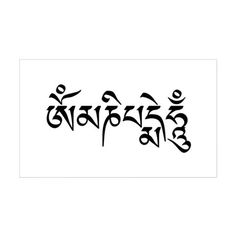 Om Mani Padme Hum Mantra in Tibetan Decal on CafePress.com