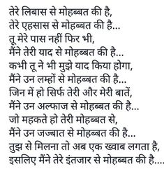 Hindi Quotes Images, Shyari Quotes, Life Quotes Pictures, Hindi Quotes On Life, Soul Quotes, Friendship Quotes, Love Birds Quotes, Heart Touching Love Quotes, Secret Love Quotes