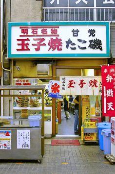 Takoyaki Shop in Akashi, Hyogo, Japan 魚の棚商店街