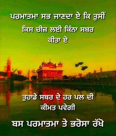 Gud Thoughts, Good Thoughts Quotes, Motivational Thoughts, Attitude Quotes, Positive Quotes, Guru Nanak Teachings, Guru Granth Sahib Quotes, Life Quotes Wallpaper, Gurbani Quotes