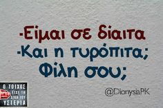 Funny Images With Quotes, Funny Greek Quotes, Funny Photos, Funny Memes, Hilarious, Jokes, Cheer Up, True Words, Just For Laughs