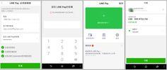 line pay - Google 검색