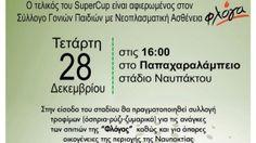 Η αφίσα του τελικού Super Cup Αιτ/νιας που θα διεξαχθεί την Τετάρτη 28/12 στη Ναύπακτο