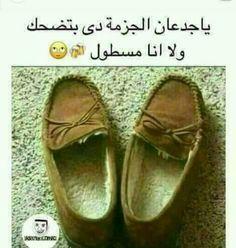 Arabic Jokes, Arabic Funny, Funny Arabic Quotes, Funny Quotes, Some Funny Jokes, Crazy Funny Memes, Wtf Funny, Dora Funny, Arabic English Quotes