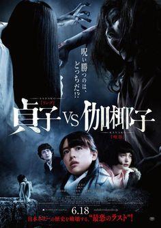 Sadako v Kayako 2016 Movie Review