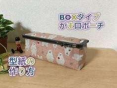 BOXタイプのがま口ポーチ型紙の作り方BOXタイプがま口ポーチ作り方(完成編)BOXタイプのがま口ポーチ型紙の作り方完成編 Frame Purse, Fabric Purses, Diy Purse, Pouch Bag, Pouches, Handmade Shop, Diy And Crafts, Sewing Projects, Quilts