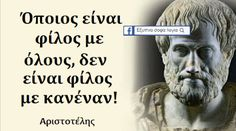 Positive Quotes, Motivational Quotes, Inspirational Quotes, Ancient Words, Unique Quotes, Greek Quotes, Good To Know, Wise Words, Philosophy