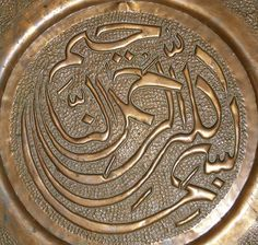 Vintage Repousse BRASS ARABIC Script CALLIGRAPHY 22.5  TRAY Wall Plaque ISLAMIC