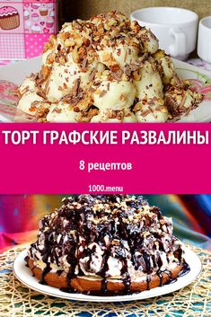 Cake Count ruins – quick and easy …- Торт Графские развали… – Dessert Ideas Roasted Almonds, Best Food Ever, Russian Recipes, Savoury Cake, No Bake Desserts, Clean Eating Snacks, Quick Easy Meals, Yummy Cakes, Cooking Time