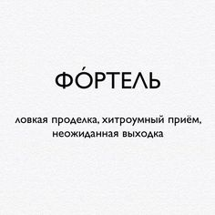 Словарный запас   ВКонтакте Weird Words, New Words, Some Words, Intelligent Words, Compound Words, Aesthetic Words, Word Of The Day, Vocabulary Words, Good Thoughts