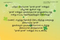 Tamil Comedy Memes, Ramana Maharshi, Naan, Quotations, Life Quotes, Wisdom, God, Green, Quotes About Life
