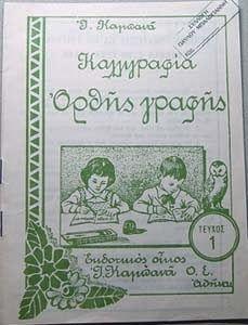 Αποτέλεσμα εικόνας για εξωφυλλα παλιων σχολικων βιβλιων Old Greek, School Days, Old Photos, Greece, The Past, Childhood, Stamp, Memories, Writing