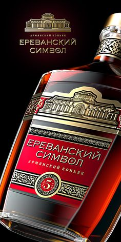 Thoughtfully placed design accents, a ringlet on the bottleneck that emphasizes the product's ethnic background, an image of the facade of the Museum of Armenia that imparts a respectable, valuable quality upon the product's appearance, a label top that breaks the pattern, and the bottle's outline - these are all the result of a carefully thought out branding strategy that we have implemented while working on this project.