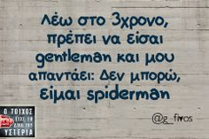 greek funny quotes and status Funny Greek Quotes, Greek Memes, Funny Picture Quotes, Sarcastic Quotes, Jokes Quotes, Funny Images, Funny Photos, Favorite Quotes, Best Quotes