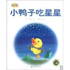 小鸭子吃星星/快乐宝贝图画故事书 冰波|绘画:李全华 Chinese Picture, Book Sites, Book Illustration, Childrens Books, Pictures, Fictional Characters, Photos, Children Story Book, Children's Books