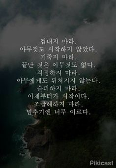 The Words, Wise Quotes, Famous Quotes, Korean Quotes, Name Tags, Quotations, Names, In This Moment, Memories