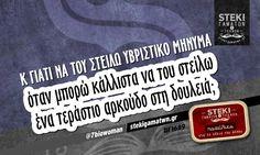 Κ γιατί να του στείλω υβριστικό μήνυμα  @7biowoman - http://stekigamatwn.gr/f1689/