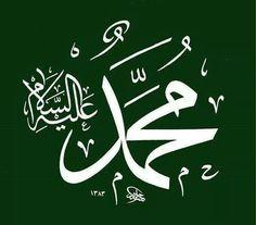 """Prophet Muhammad (PBUH) محمد رسول الله """"Muhammad"""""""