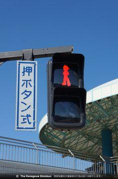 Yahoo!ニュース(カナロコ by 神奈川新聞) -  アトムを探せ-。生活支援ロボットの開発・普及を目指す「さがみロボット産業特区」