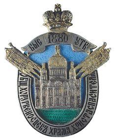 7 ноября 1881 года был Высочайше утвержден знак общества хоругвеносцев храма Христа Спасителя в Москве.