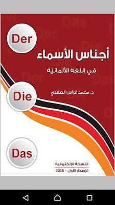 كتاب يساعدك على تحديد اجناس الاسماء تعلم الالمانية بسهولة Blog Posts Incoming Call Screenshot Incoming Call