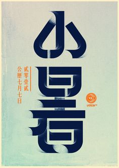 Designed by More Tong - Illustrator, typographer and graphic designer based in Shanghai.